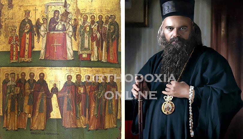 Κυριακή της Ορθοδοξίας - Άγιος Νικόλαος Βελιμίροβιτς