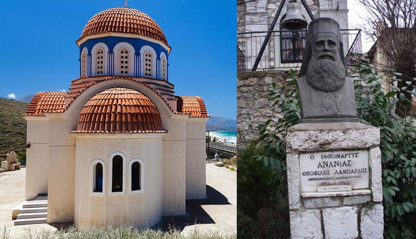 Ο άγνωστος άγιος που γιορτάζει σήμερα, Άγιος Ανανίας ο Ιερομάρτυρας Μητροπολίτης Λακεδαιμονίας
