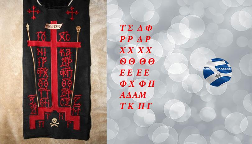Τι συμβολίζουν τα κεντημένα με κόκκινη κλωστή γράμματα πάνω στο μοναχικό σχήμα