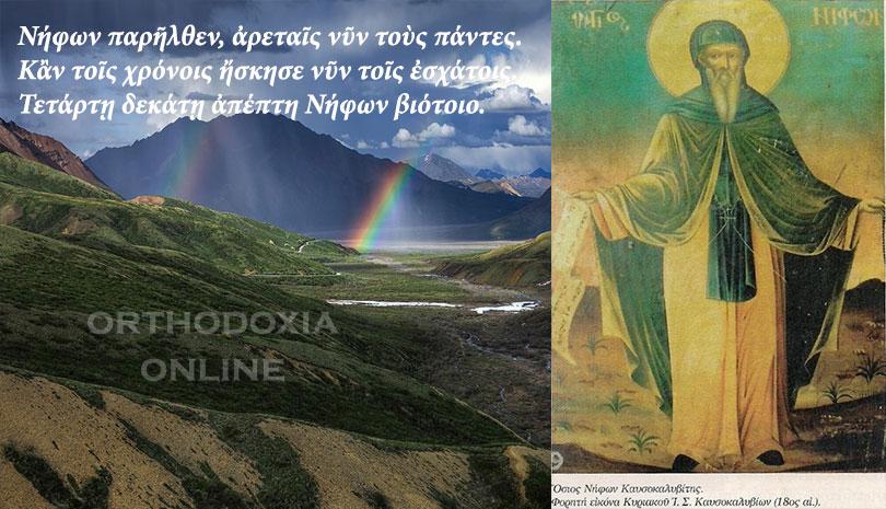 Ο Αγιορείτης Άγιος που γιορτάζει σήμερα, Όσιος Νήφων ο Αθωνίτης