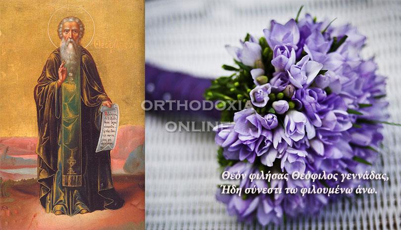 Ο Αγιορείτης άγιος που γιορτάζει σήμερα, Όσιος Θεόφιλος ο Μυροβλύτης