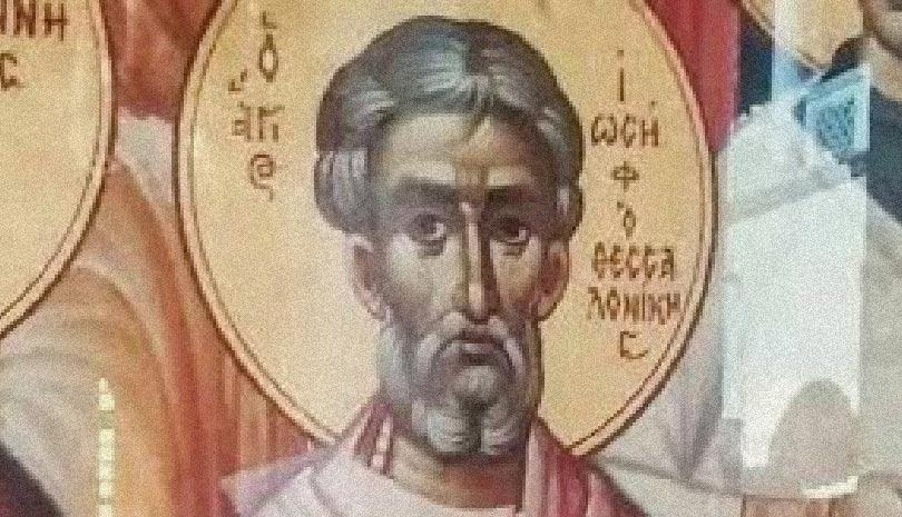 Εορτολόγιο 2020: Τετάρτη 3 Ιουνίου Άγιος Ιωσήφ Ιερομάρτυς Αρχιεπίσκοπος Θεσσαλονίκης