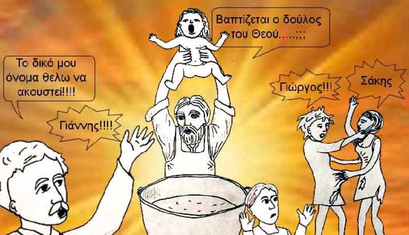 Ονοματοδοσία & Βάπτιση: Του κοσμικού φρονήματος το ανάγνωσμα...