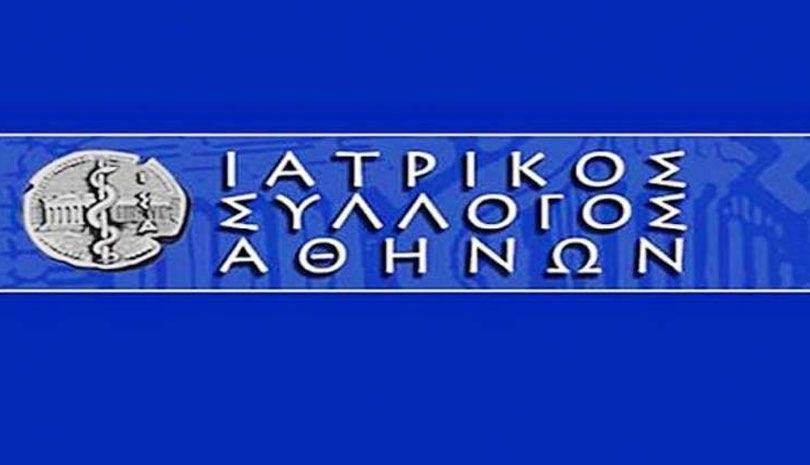 ΥΓΕΙΑ   Ιατρικός Σύλλογος Αθηνών: «Αποφεύγετε τους ψευτογιατρούς - Να ζητάτε πιστοποιητικά»