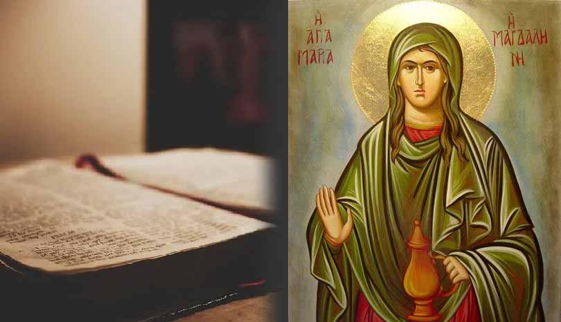 Ευαγγέλιο σήμερα Τετάρτη 22 Ιουλίου 2020 Αγία Μαρία η Μαγδαληνή η Μυροφόρος και Ισαπόστολος