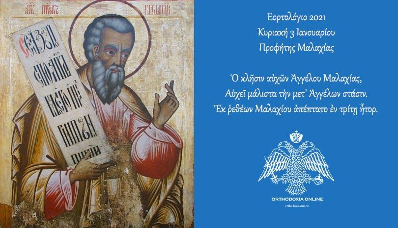 Εορτολόγιο 2021, σήμερα γιορτάζει ο Προφήτης Μαλαχίας