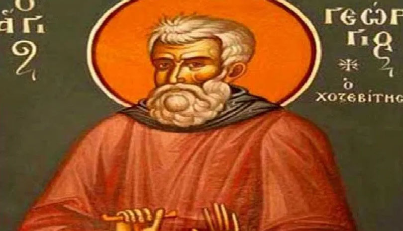 Γιορτή σήμερα 8 Ιανουαρίου Όσιος Γεώργιος ο Χοζεβίτης