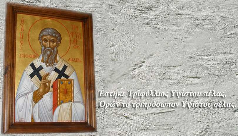 Εορτολόγιο 2021 – 13 Ιουνίου Άγιος Τριφύλλιος Επίσκοπος Λήδρας