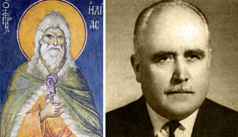 Στις 2 Μαρτίου του 1979 εμφανίστηκε ο Προφήτης Ηλίας